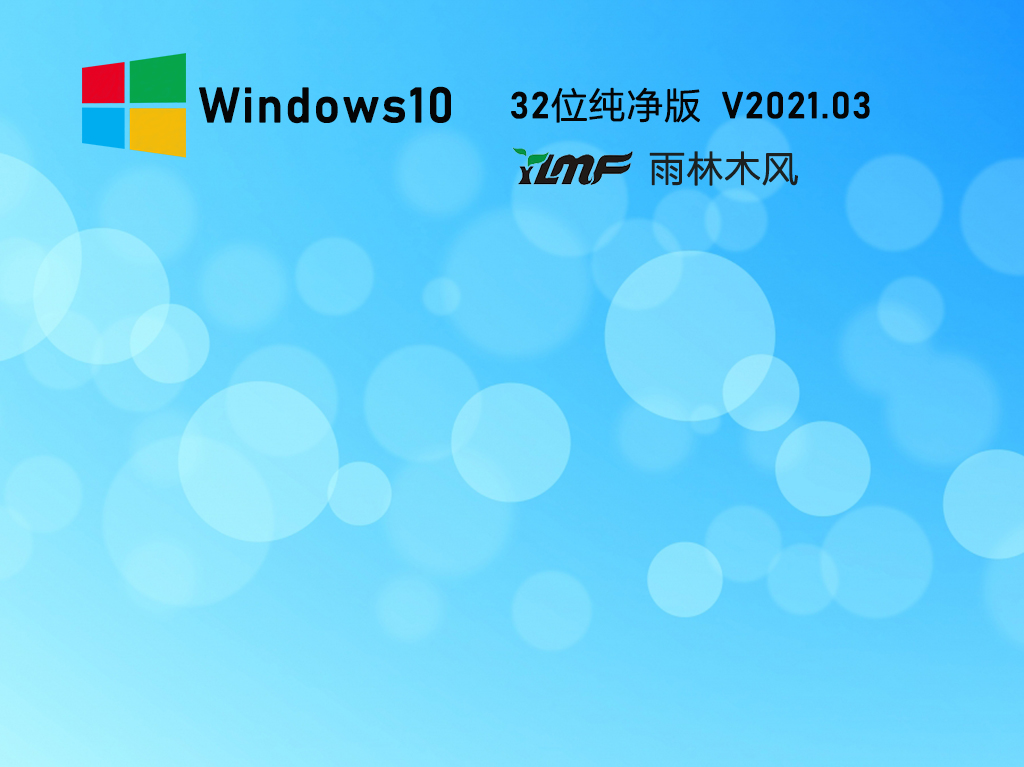 сЙажд╬╥Г Ghost Windows10 X86 в╟╩З╢©╬╩╟Ф V2021.03