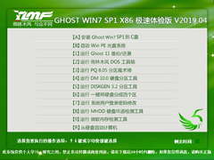 雨林木風 GHOST WIN7 SP1 X86 極速體驗版 V2019.04(32位)